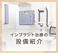 インプラント治療の設備紹介