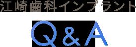 江崎歯科インプラントQ&A