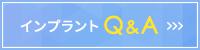インプラントQ&A